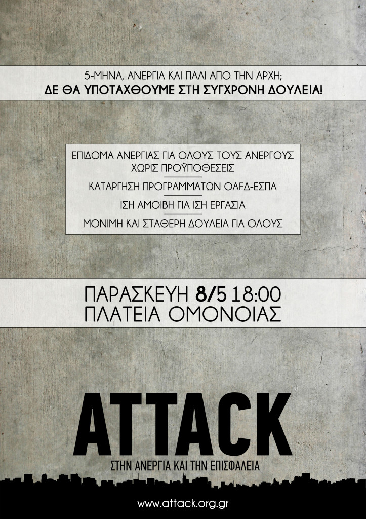 http://www.attack.org.gr/wp-content/uploads/2015/05/Afisa-ATTACK-2-723x1024.jpg